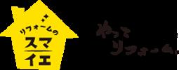 リフォーム スマイエ|長野県岡谷市周辺のリフォームはおまかせください